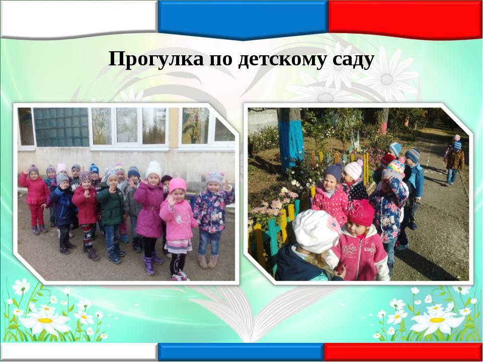 Прогулка по детскому саду