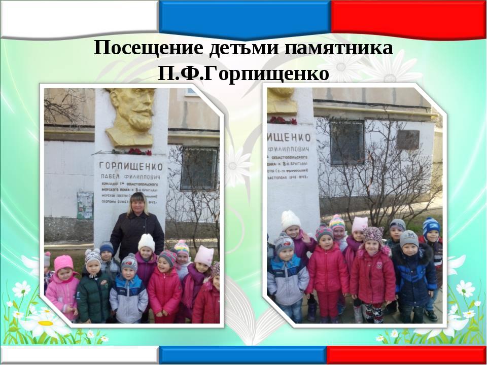 Посещение детьми памятника П.Ф.Горпищенко