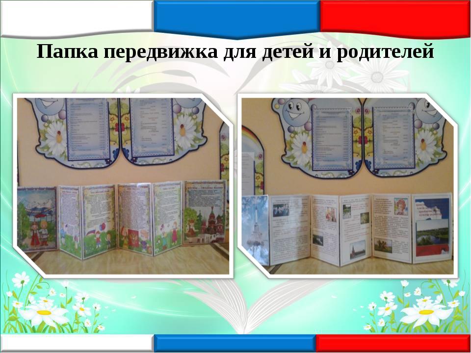 Папка передвижка для детей и родителей
