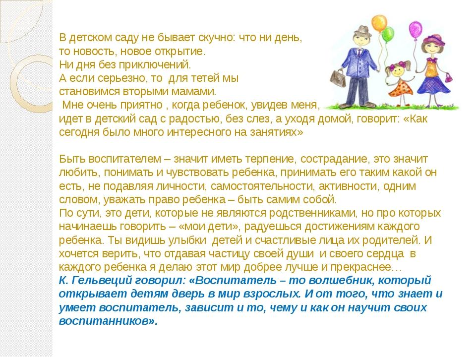 В детском саду не бывает скучно: что ни день, то новость, новое открытие. Ни...