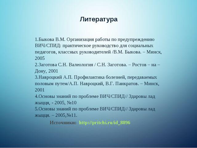 Литература  Быкова В.М. Организация работы по предупреждению ВИЧ/СПИД: практ...