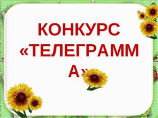 КОНКУРС «ТЕЛЕГРАММА»