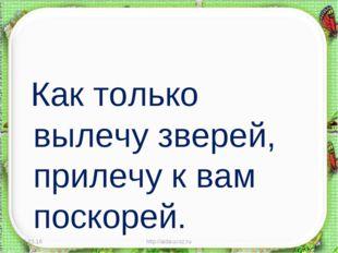 Как только вылечу зверей, прилечу к вам поскорей. * http://aida.ucoz.ru * ht