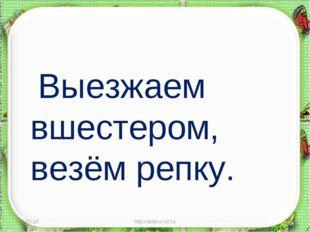 Выезжаем вшестером, везём репку. * http://aida.ucoz.ru * http://aida.ucoz.ru