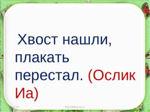 Хвост нашли, плакать перестал. (Ослик Иа) * http://aida.ucoz.ru * http://aid