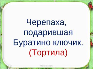 Черепаха, подарившая Буратино ключик. (Тортила) * http://aida.ucoz.ru * http: