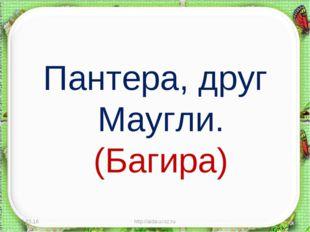 Пантера, друг Маугли. (Багира) * http://aida.ucoz.ru * http://aida.ucoz.ru