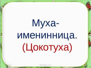 Муха-именинница. (Цокотуха) * http://aida.ucoz.ru * http://aida.ucoz.ru