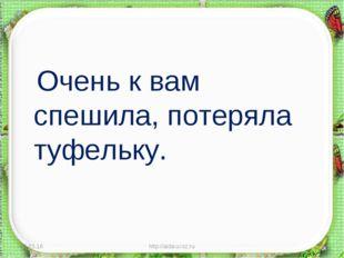 Очень к вам спешила, потеряла туфельку. * http://aida.ucoz.ru * http://aida.