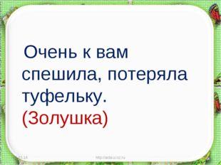 Очень к вам спешила, потеряла туфельку. (Золушка) * http://aida.ucoz.ru * ht