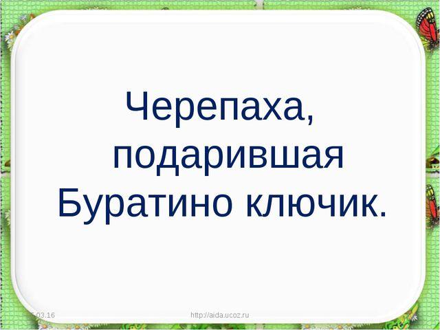 Черепаха, подарившая Буратино ключик. * http://aida.ucoz.ru * http://aida.uco...