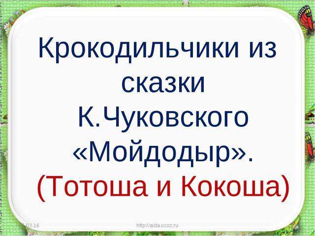Крокодильчики из сказки К.Чуковского «Мойдодыр». (Тотоша и Кокоша) * http://a...