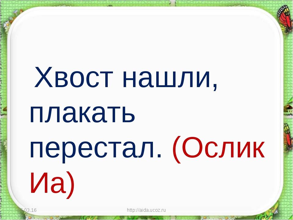 Хвост нашли, плакать перестал. (Ослик Иа) * http://aida.ucoz.ru * http://aid...
