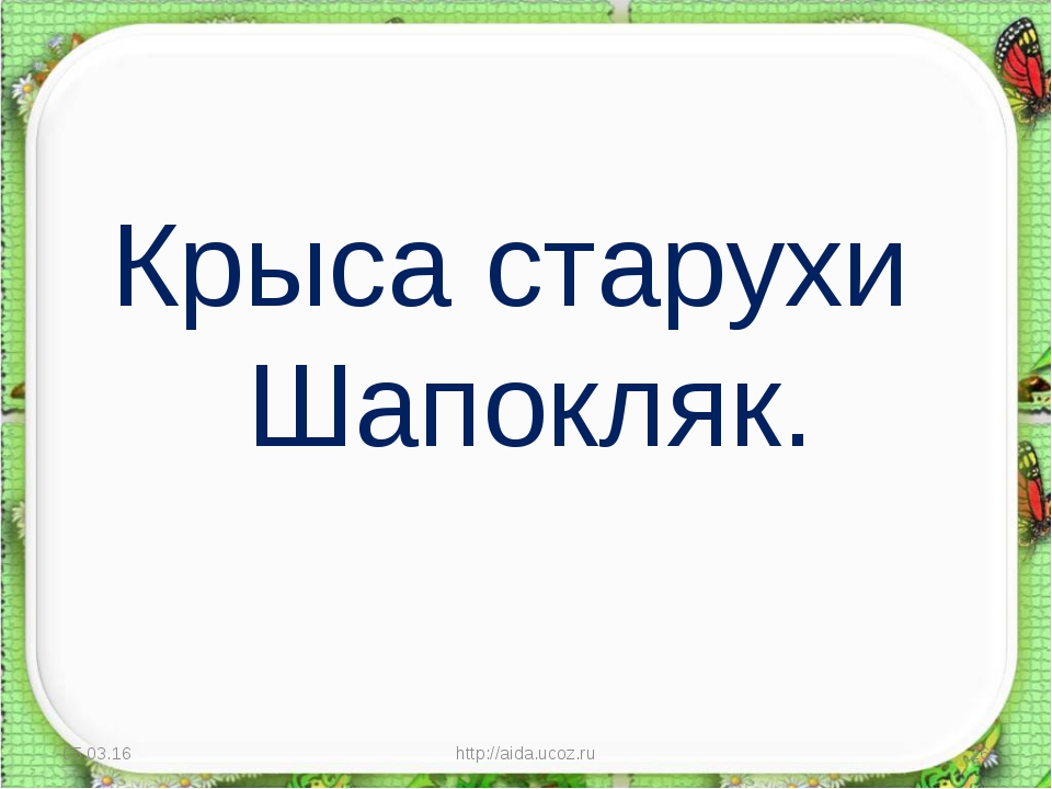 Крыса старухи Шапокляк. * http://aida.ucoz.ru * http://aida.ucoz.ru
