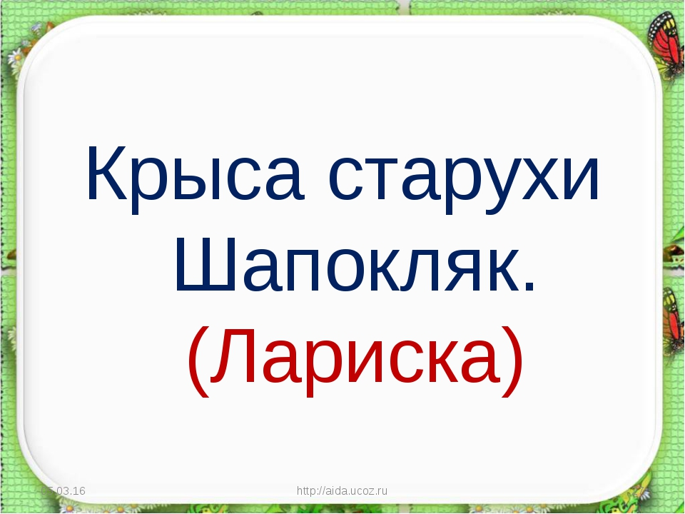Крыса старухи Шапокляк. (Лариска) * http://aida.ucoz.ru * http://aida.ucoz.ru