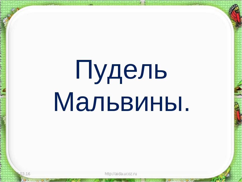 Пудель Мальвины. * http://aida.ucoz.ru * http://aida.ucoz.ru