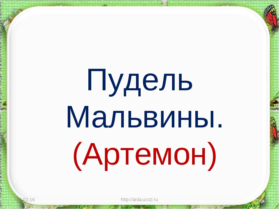 Пудель Мальвины. (Артемон) * http://aida.ucoz.ru * http://aida.ucoz.ru