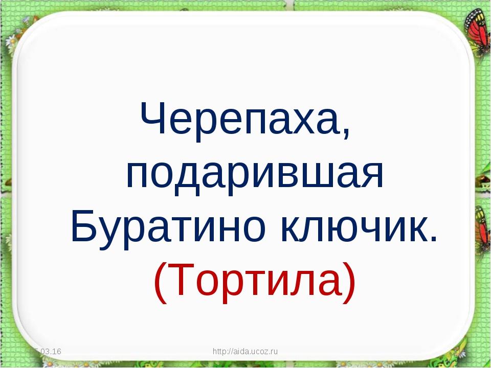 Черепаха, подарившая Буратино ключик. (Тортила) * http://aida.ucoz.ru * http:...