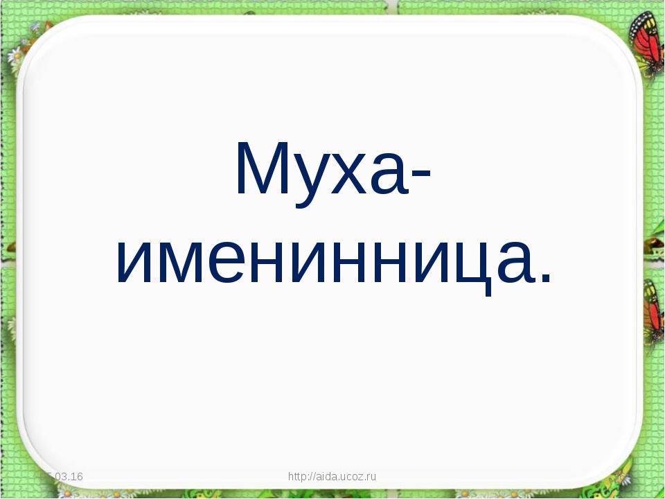 Муха-именинница. * http://aida.ucoz.ru * http://aida.ucoz.ru