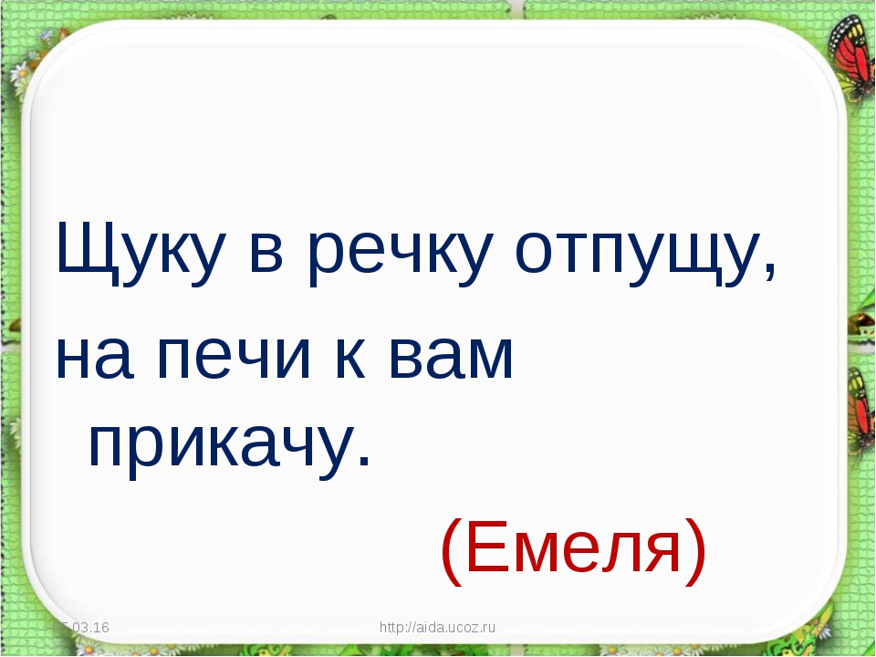Щуку в речку отпущу, на печи к вам прикачу. (Емеля) * http://aida.ucoz.ru *...