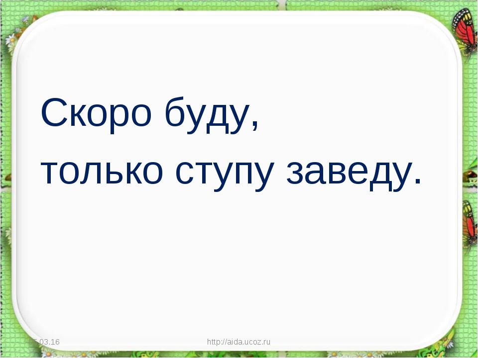 Скоро буду, только ступу заведу. * http://aida.ucoz.ru * http://aida.ucoz.ru