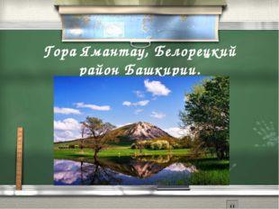 Гора Ямантау, Белорецкий район Башкирии.