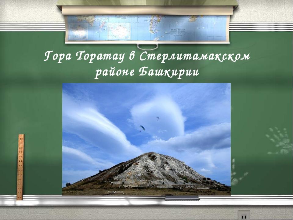 Гора Торатау в Стерлитамакском районе Башкирии