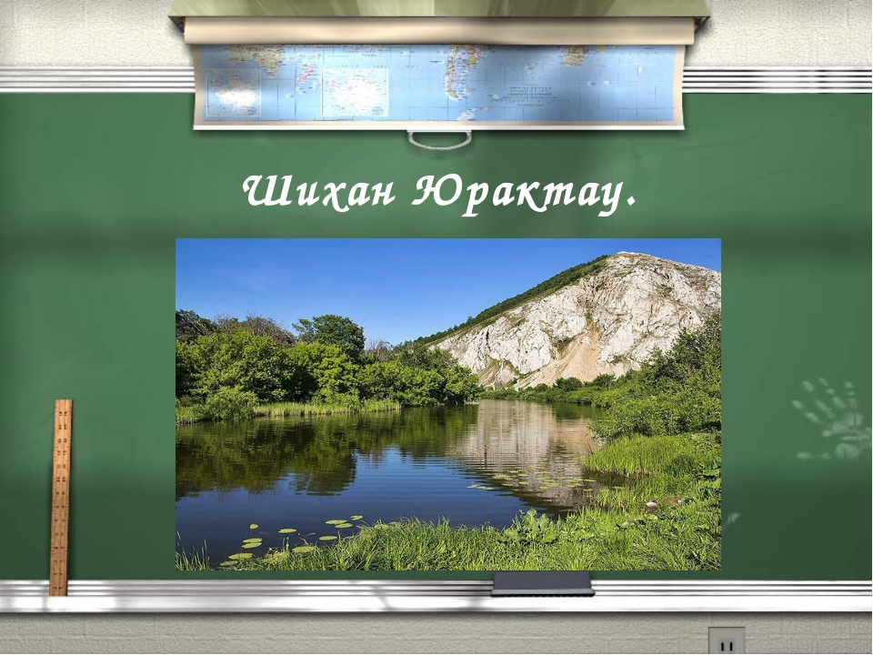 Шихан Юрактау.