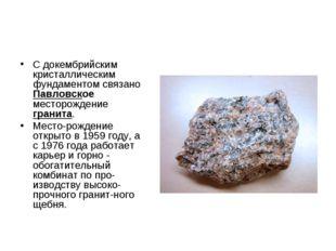 С докембрийским кристаллическим фундаментом связано Павловское месторождение