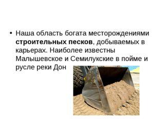 Наша область богата месторождениями строительных песков, добываемых в карьера
