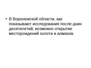 В Воронежской области, как показывают исследования последних десятилетий, во