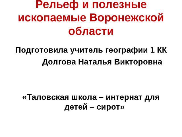 Рельеф и полезные ископаемые Воронежской области Подготовила учитель географи...