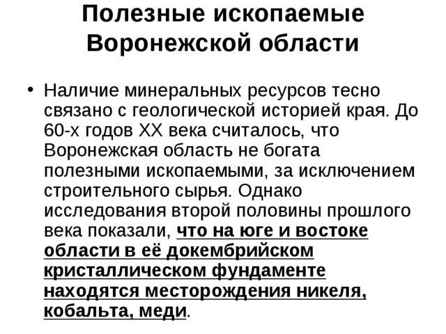 Полезные ископаемые Воронежской области Наличие минеральных ресурсов тесно св...