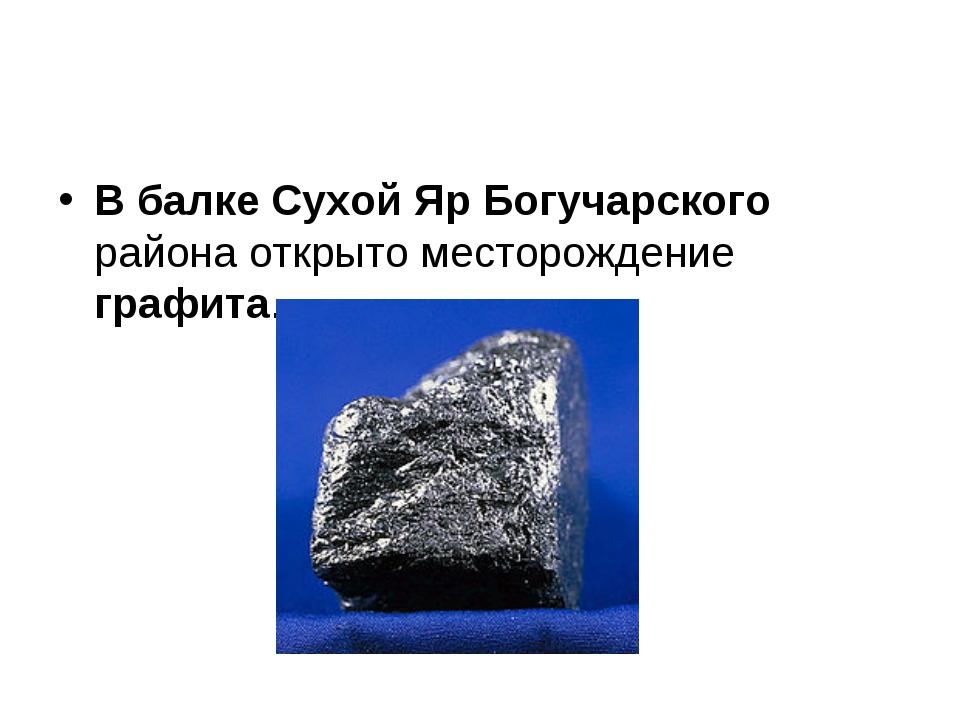 В балке Сухой Яр Богучарского района открыто месторождение графита.