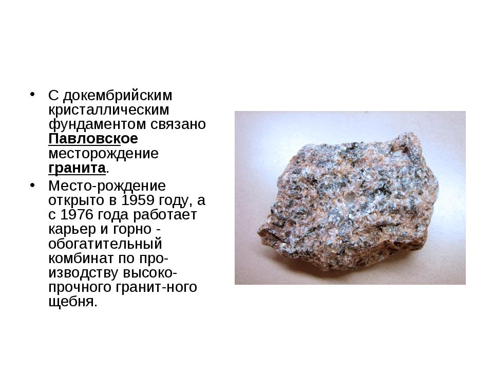 С докембрийским кристаллическим фундаментом связано Павловское месторождение...