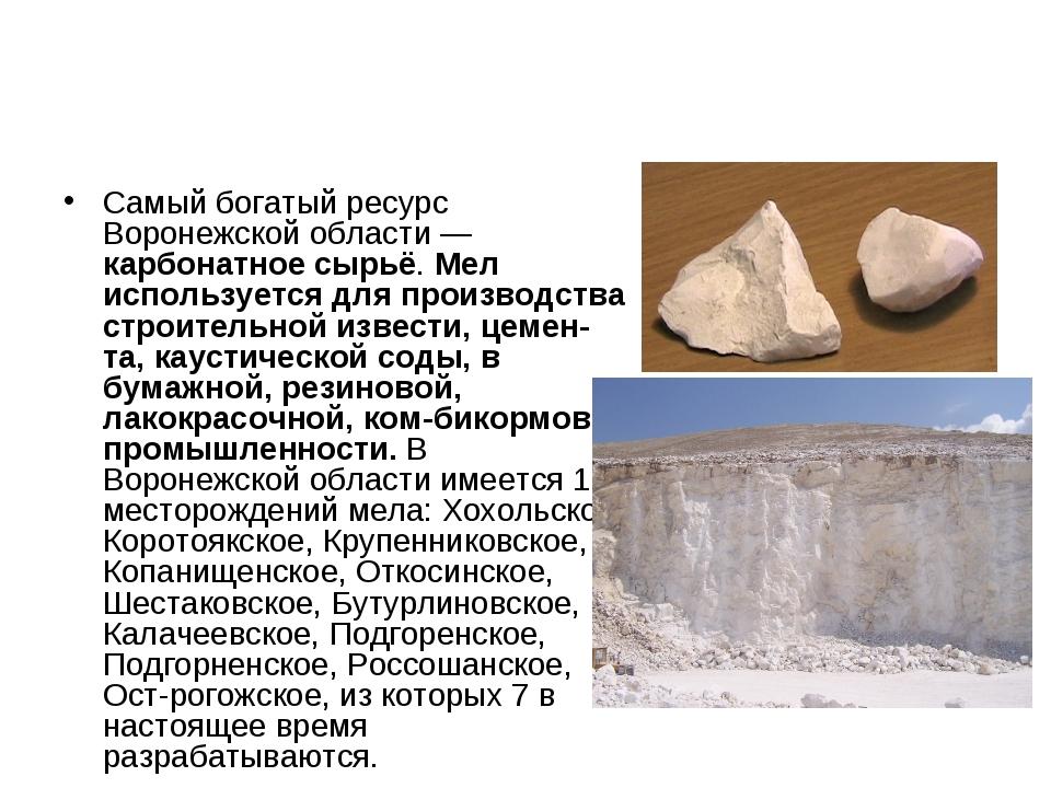 Самый богатый ресурс Воронежской области — карбонатное сырьё. Мел используетс...