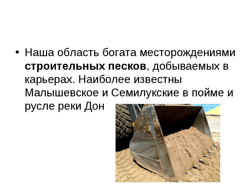 Наша область богата месторождениями строительных песков, добываемых в карьера...