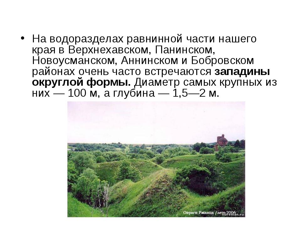 На водоразделах равнинной части нашего края в Верхнехавском, Панинском, Новоу...