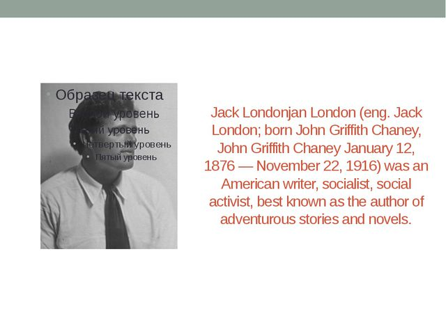 Jack Londonjan London (eng. Jack London; born John Griffith Chaney, John Grif...