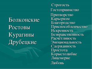 Болконские Ростовы Курагины Друбецкие Строгость Гостеприимство Притворство К