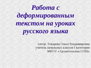 Работа с деформированным текстом на уроках русского языка Автор: Токарева Оль