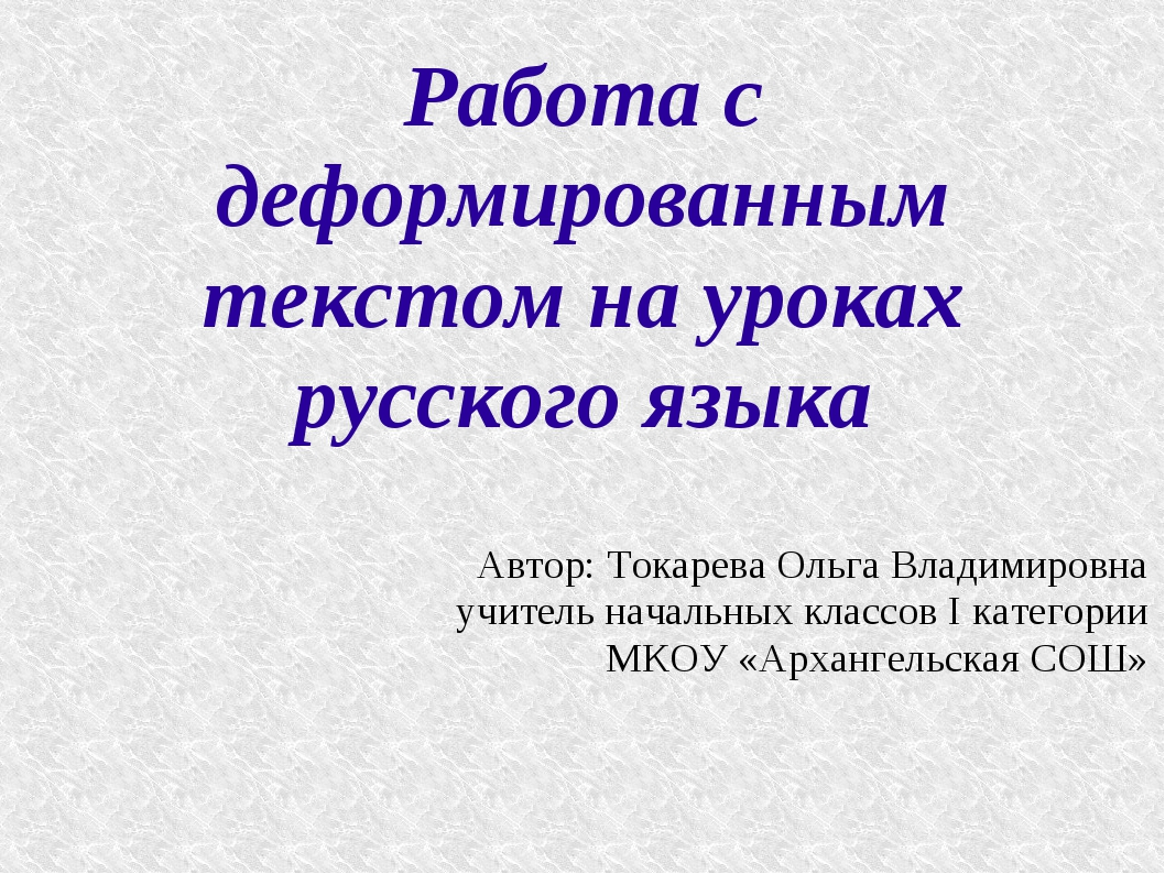 Работа с деформированным текстом на уроках русского языка Автор: Токарева Оль...