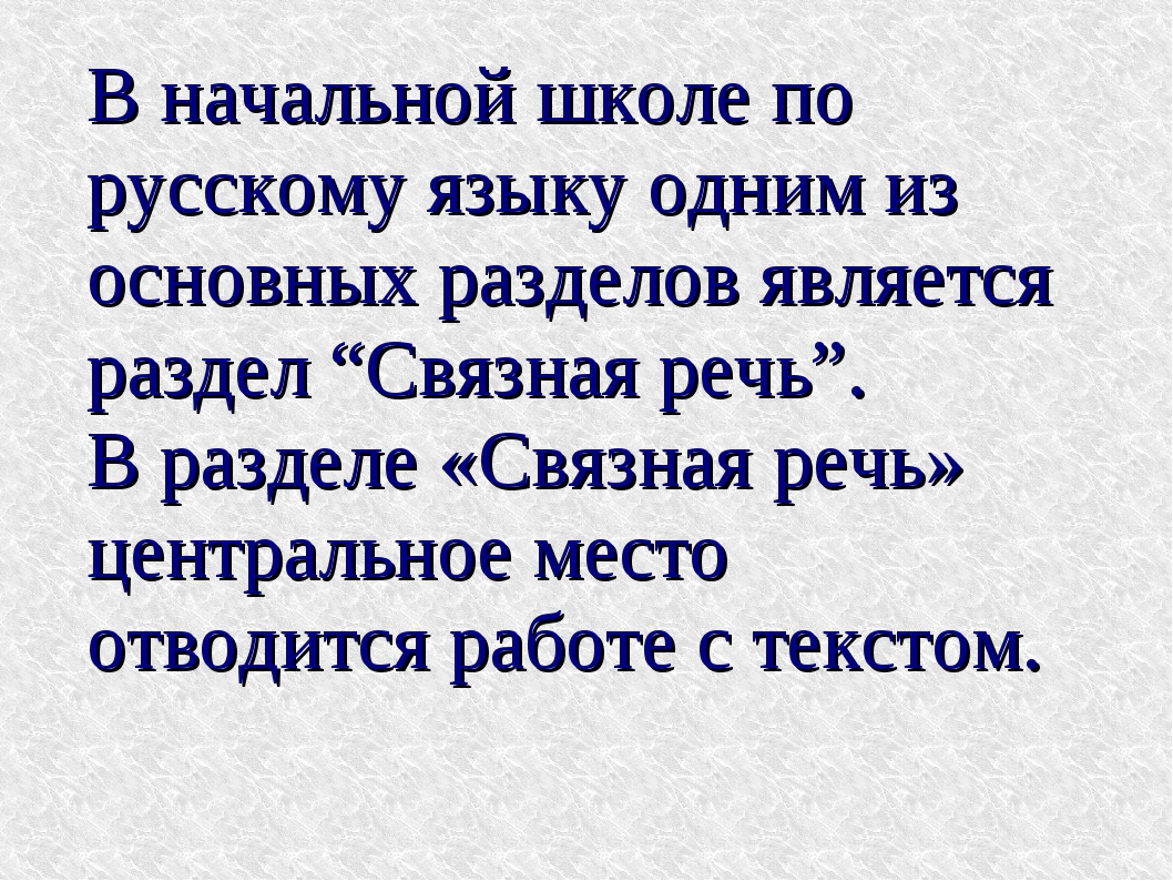В начальной школе по русскому языку одним из основных разделов является разде...