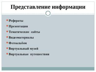 Представление информации Рефераты Презентации Тематические сайты Видеоматериа