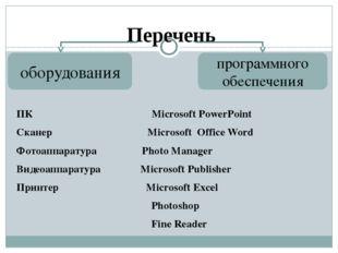 Перечень ПК Microsoft PowerPoint Сканер Microsoft Office Word Фотоаппаратура