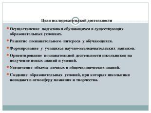Цели исследовательской деятельности Осуществление подготовки обучающихся в с