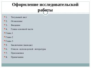 Оформление исследовательской работы 1. Титульный лист 2. Оглавление 3. Введен