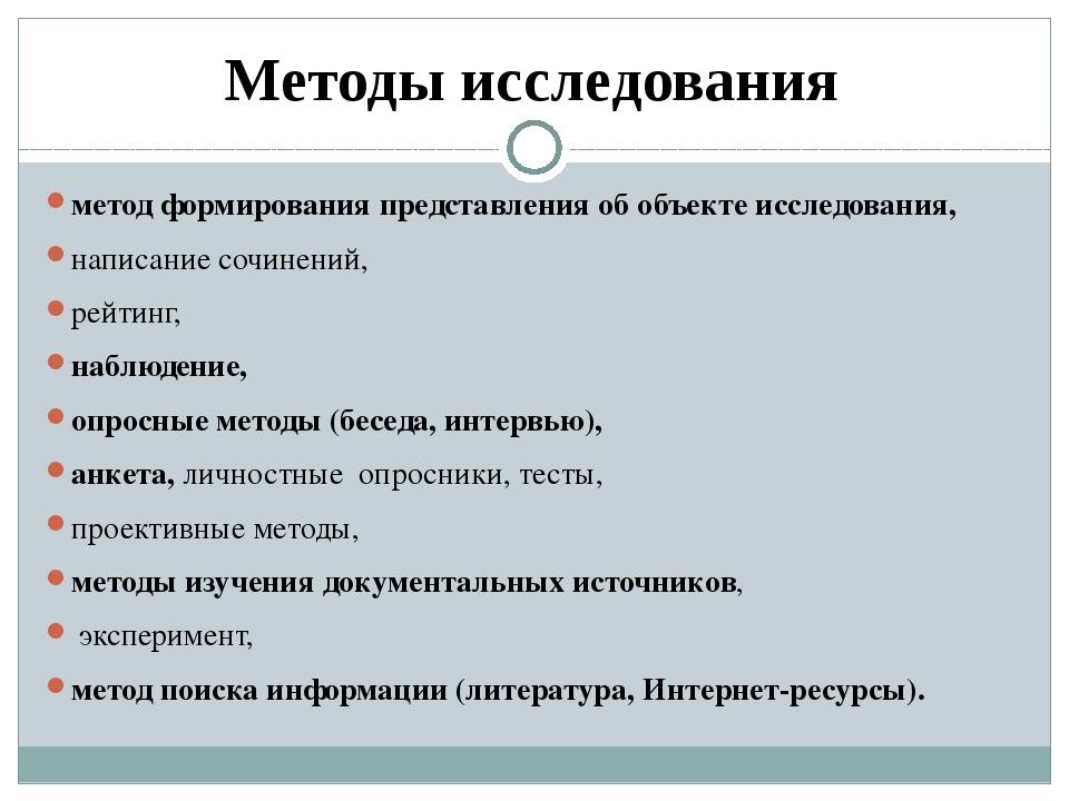 Методы исследования метод формирования представления об объекте исследования,...