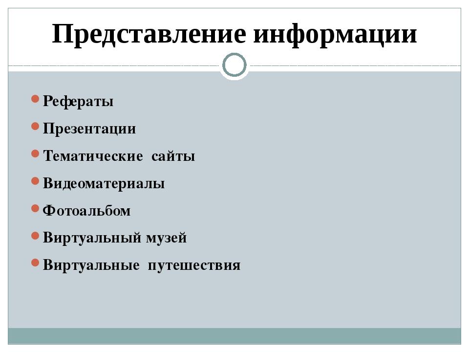 Представление информации Рефераты Презентации Тематические сайты Видеоматериа...