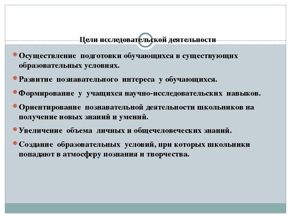Цели исследовательской деятельности Осуществление подготовки обучающихся в с...